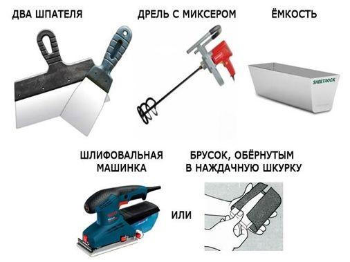 инструмент для отделки