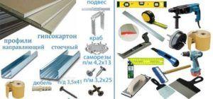 Инструменты для монтажа гипса