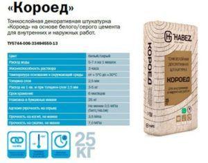 Инструкция с упаковки состава «Короед»