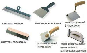 Разнообразие инструментов для шпаклевки